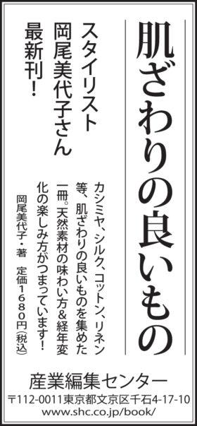 2013年11月13日 『読売新聞』