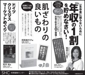 2013年12月11日 『読売新聞』