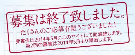 暮らしの小説大賞 応募総数は329作!