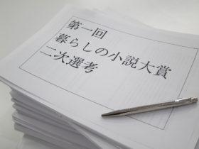 暮らしの小説大賞 二次選考通過作品決定!