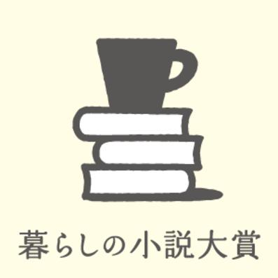 第1回 暮らしの小説大賞 受賞作発表!