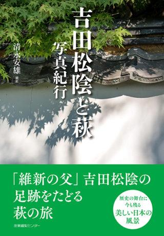 吉田松陰と萩 写真紀行