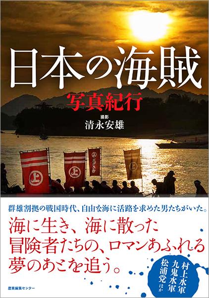 日本の海賊 写真紀行