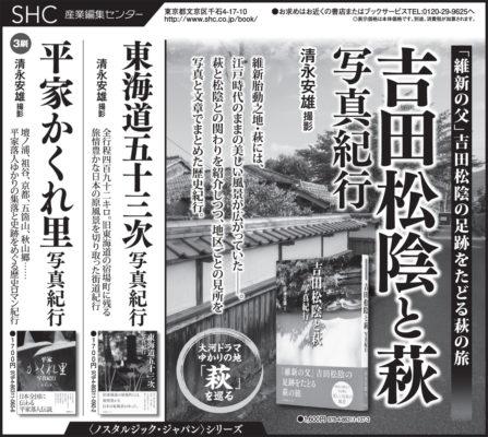 2015年1月23日『朝日新聞』 2015年1月30日『毎日新聞』
