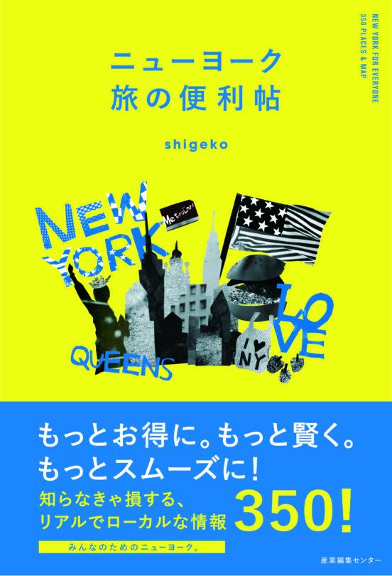 ニューヨーク旅の便利帖