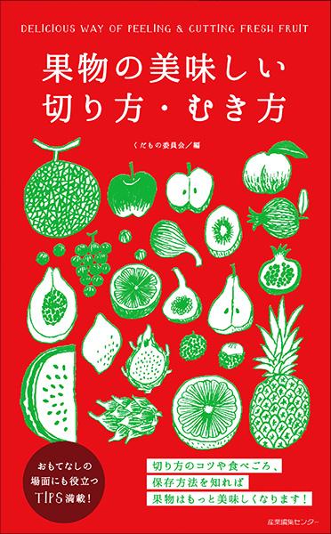 果物の美味しい切り方・むき方
