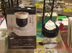 『コーヒーゼリーの時間』大好評発売中!
