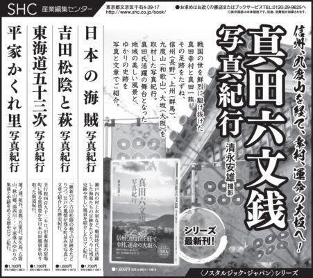 2016年1月10日『読売新聞』『朝日新聞』 1月17日『信濃毎日新聞』