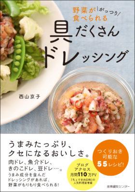『野菜ががっつり食べられる 具だくさんドレッシング』出版記念イベント開催!
