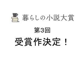 第3回「暮らしの小説大賞」受賞作決定!
