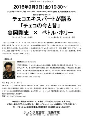 『もうひとつのチェコ入門』刊行記念トークショー開催!