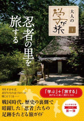 忍者の里を旅する <大人の学び旅>シリーズ1