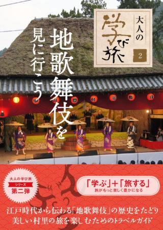 地歌舞伎を見に行こう <大人の学び旅>シリーズ2