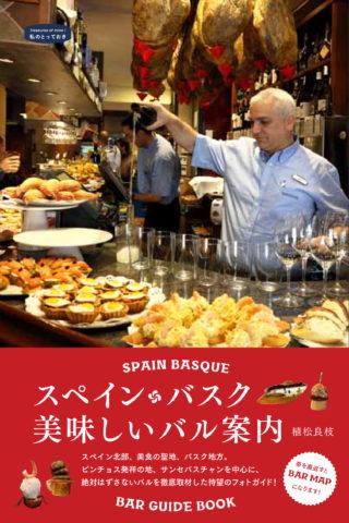 スペイン・バスク 美味しいバル案内 <私のとっておき>シリーズ42