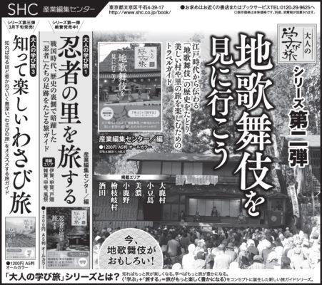 2017年1月29日『読売新聞』