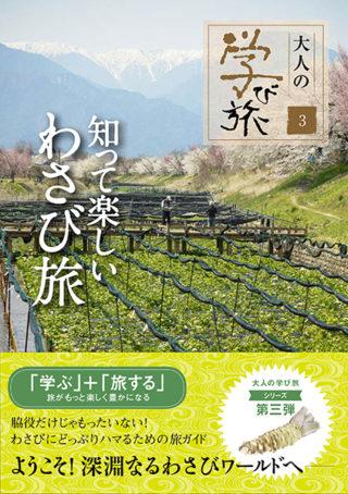 知って楽しい わさび旅 <大人の学び旅>シリーズ3