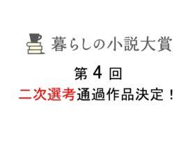 第4回「暮らしの小説大賞」二次選考通過作品決定!