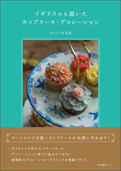 イギリスから届いたカップケーキ・デコレーション