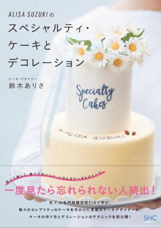 ALISA SUZUKIのスペシャルティ・ケーキとデコレーション
