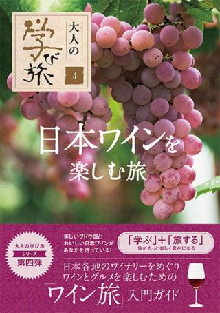 日本ワインを楽しむ旅 <大人の学び旅>シリーズ4