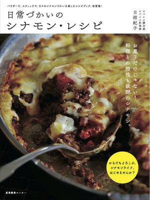 『日常づかいのシナモン・レシピ』刊行記念トークイベント in本屋B&B