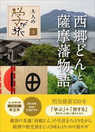 西郷どんと薩摩藩物語 <大人の学び旅>シリーズ5