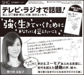 2017年10月31日『読売新聞』