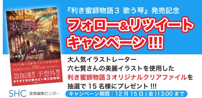 『利き蜜師物語3 歌う琴』クリアファイルプレゼントキャンペーン!
