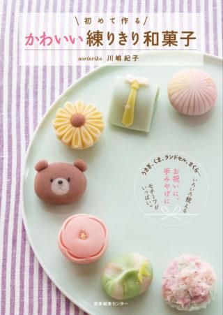 初めて作るかわいい練りきり和菓子