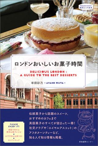 ロンドンおいしいお菓子時間 <私のとっておき>シリーズ45