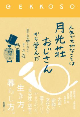 7/7~銀座・森岡書店で「月光荘の七夕祭」を開催(初日トークショーあり)