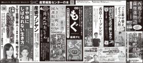 2017年12月20日『読売新聞』12月21日『朝日新聞』