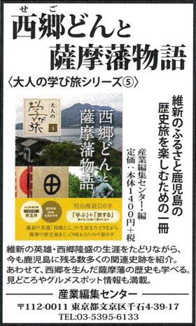 2018年1月17日『読売新聞』