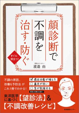『顔診断で不調を治す・防ぐ』重版決定!