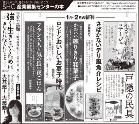 2018年2月26日『読売新聞』2月27日『朝日新聞』