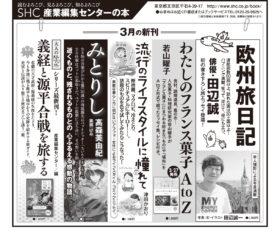 2018年3月25日『読売新聞』『朝日新聞』