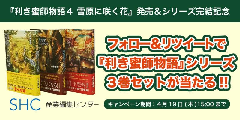 『利き蜜師物語』シリーズ3巻セットプレゼントキャンペーン!