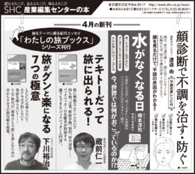 2018年4月25日『読売新聞』4月26日『朝日新聞』