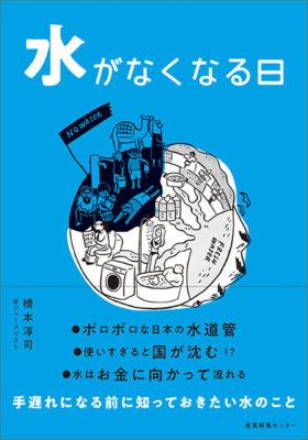 『水がなくなる日』刊行記念イベント開催 in 大阪!