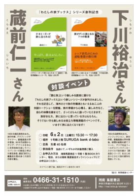 「わたしの旅ブックス」シリーズ刊行記念 蔵前仁一さん×下川裕治さん トーク&サイン会
