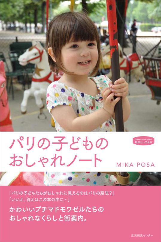 パリの子どものおしゃれノート <私のとっておき>シリーズ 31