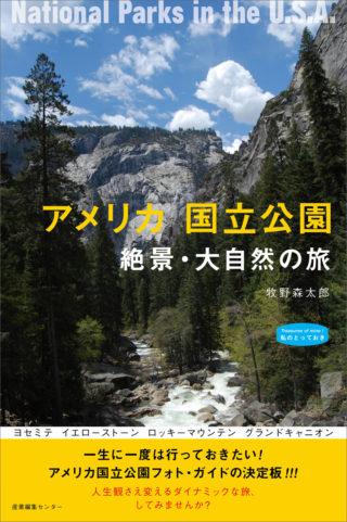 アメリカ 国立公園 絶景・大自然の旅 <私のとっておき>シリーズ34