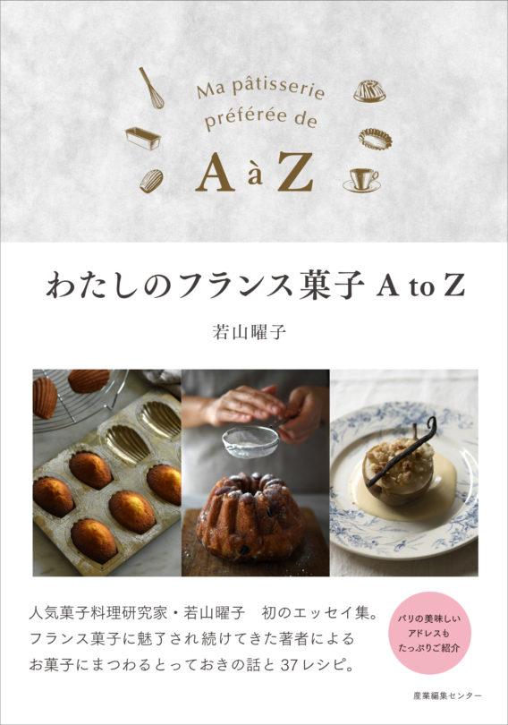 わたしのフランス菓子AtoZ