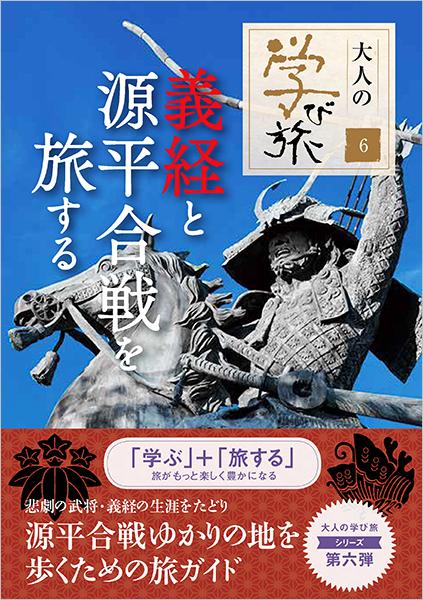 義経と源平合戦を旅する<大人の学び旅>シリーズ6