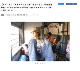 6月23日開催!「テキトーだって旅は楽しい!」蔵前仁一さんトークショー&サイン会