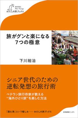 7/20 TOKYO FM「速水健朗のクロノス・フライデー」に下川裕治さんが出演します!