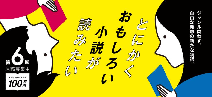 第5回「暮らしの小説大賞」大賞受賞作決定!