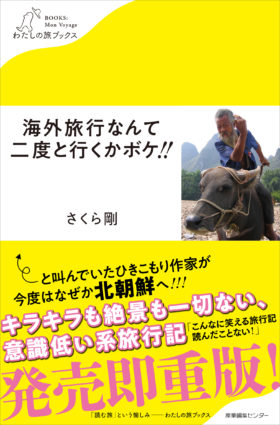 『海外旅行なんて二度と行くかボケ!!』重版出来!