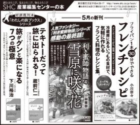 【広告掲載】2018年5月20日『読売新聞』5月27日『朝日新聞』