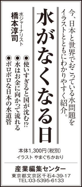 【広告掲載】2018年6月14日『新潟日報』